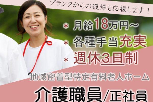 上田市別所温泉 l 週休3日制の特定有料老人ホーム 初任者研修以上 イメージ