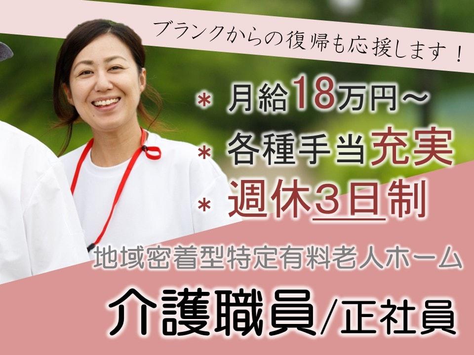 上田市別所温泉 l 月18万以上 週休3日制の特定有料老人ホーム 初任者研修以上 イメージ