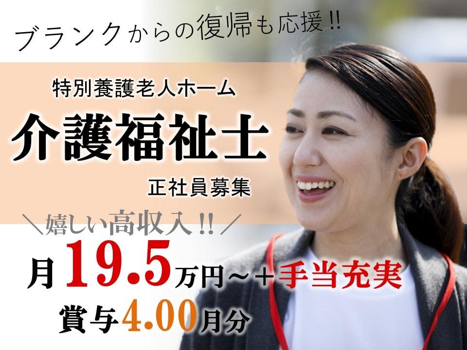 上田市別所温泉 l 年間休120日 手当充実の特養 介護福祉士 イメージ