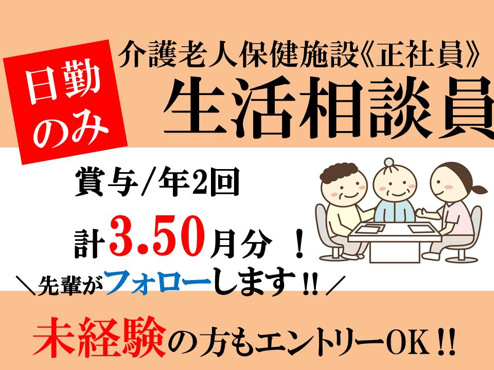 日勤のみの老健 生活相談員 社福 ケアマネ(介護支援専門員) イメージ