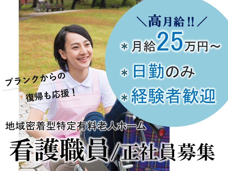 上田市長瀬|日勤+オンコールの地域密着型特定施設 正・准看護師 イメージ