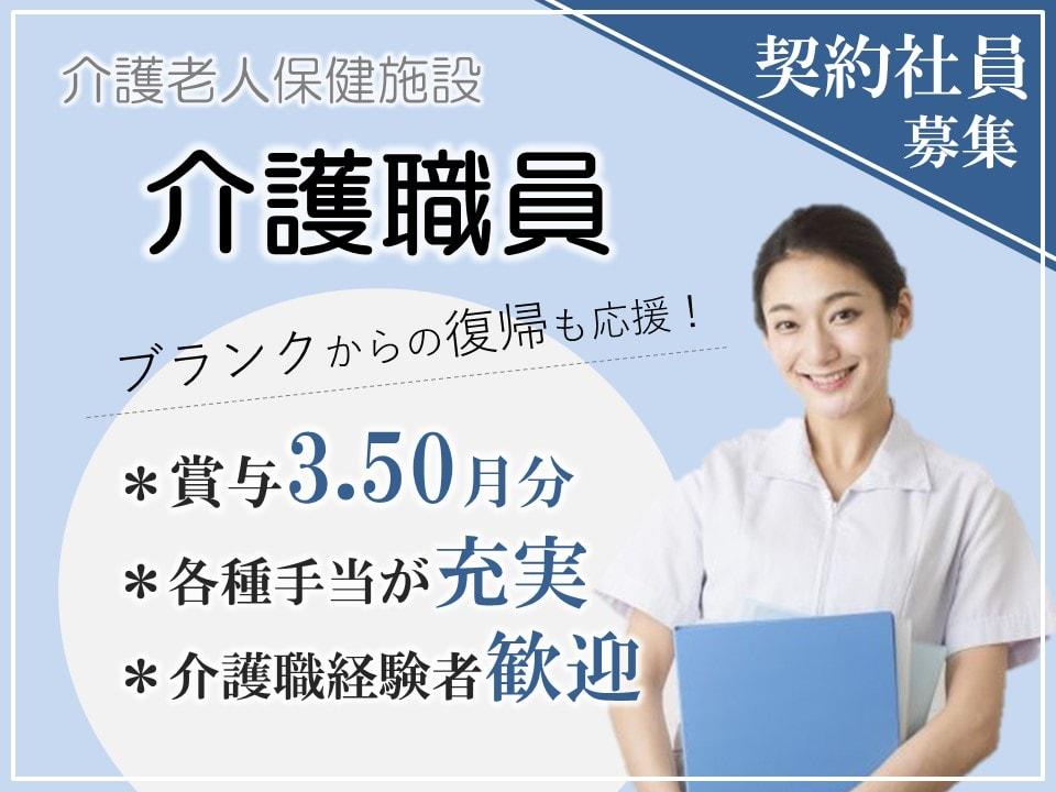 賞与3.50月分の老健 初任者研修以上 介護福祉士 イメージ