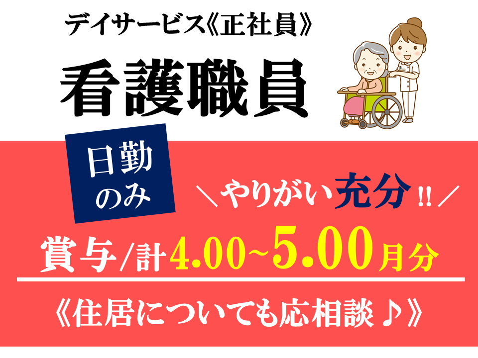 日勤 賞与多めのデイサービス 介護スタッフ イメージ