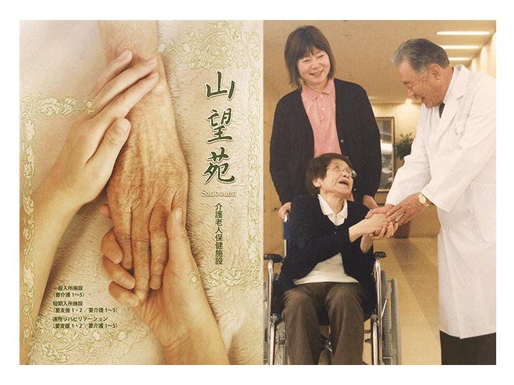 月20万以上+賞与4ヶ月 手当充実のユニット型老健 介護福祉士 イメージ