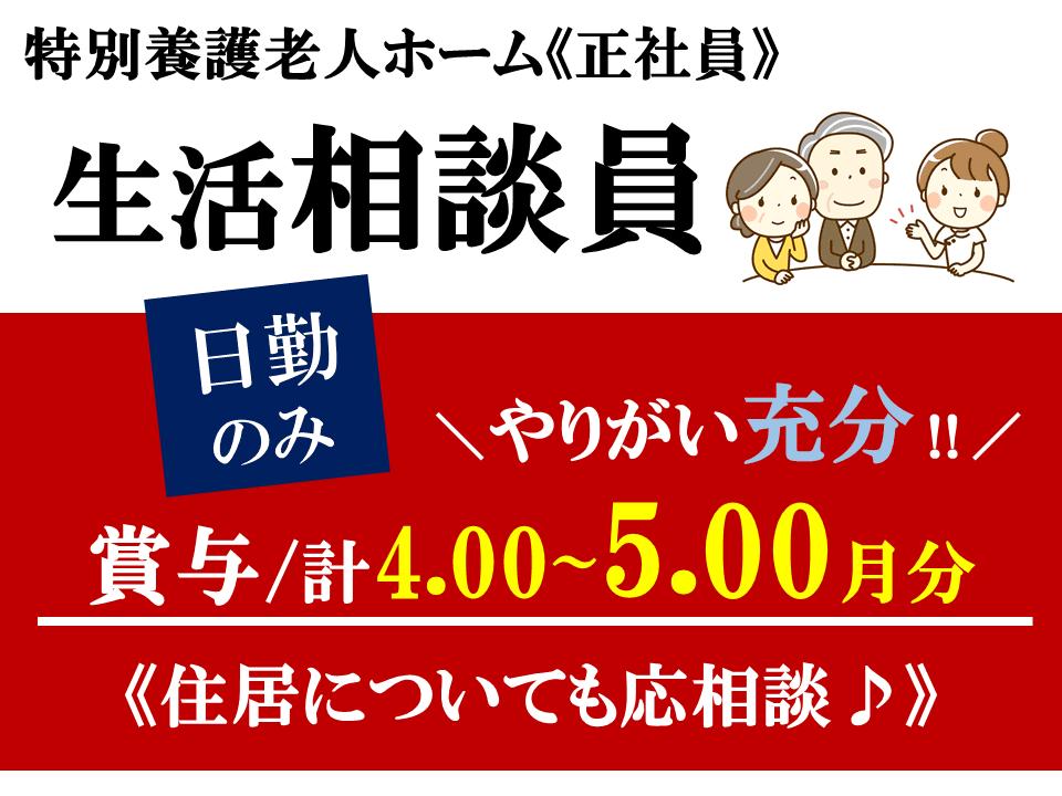 日勤 賞与多めの特養 生活相談員 イメージ