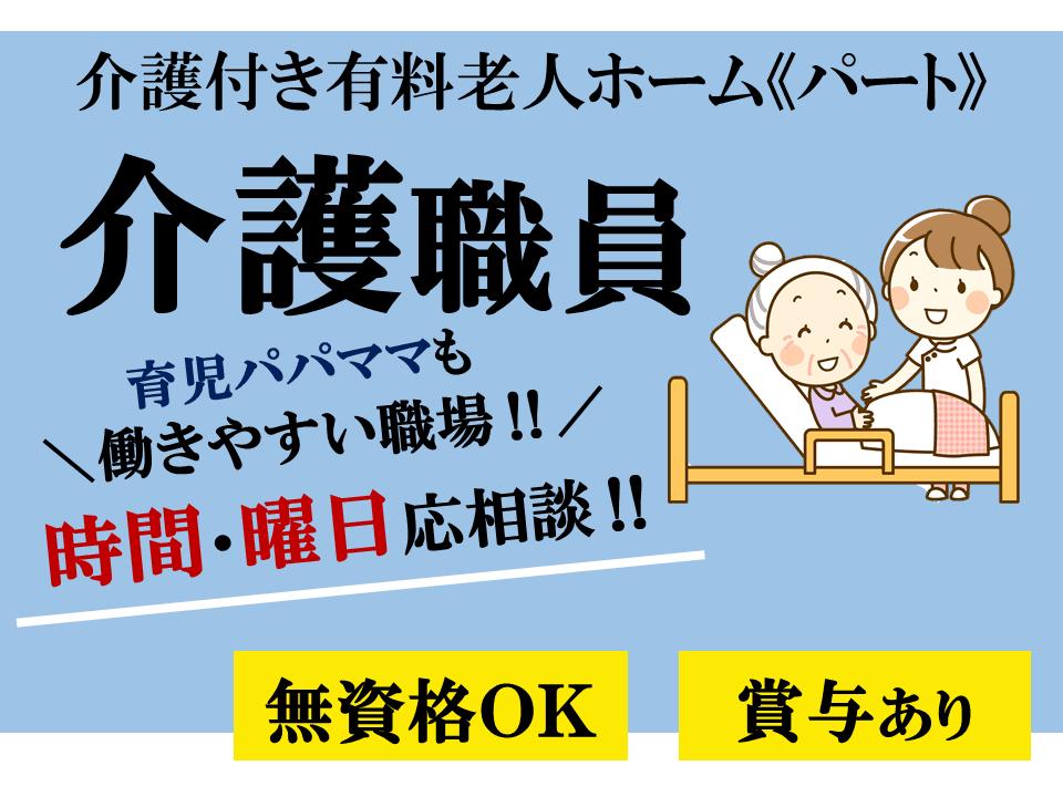 無資格OKの介護付 介護スタッフ イメージ