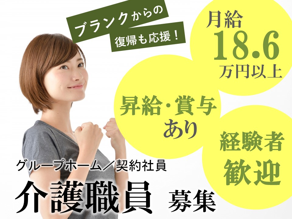 月18.6万以上+賞与 正規登用実績ありのグループホーム 初任者研修以上 イメージ