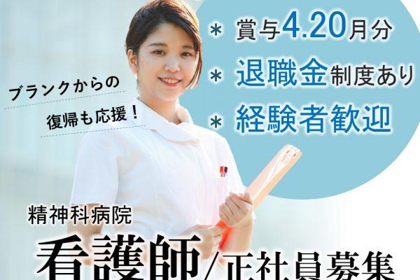 松本市寿北 | 精神科病院(病棟) 正看護師 イメージ