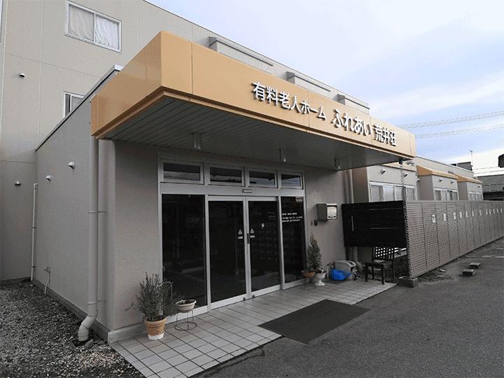 【ふれあい荒井荘】松本市島立にある住宅型有料老人ホームです。