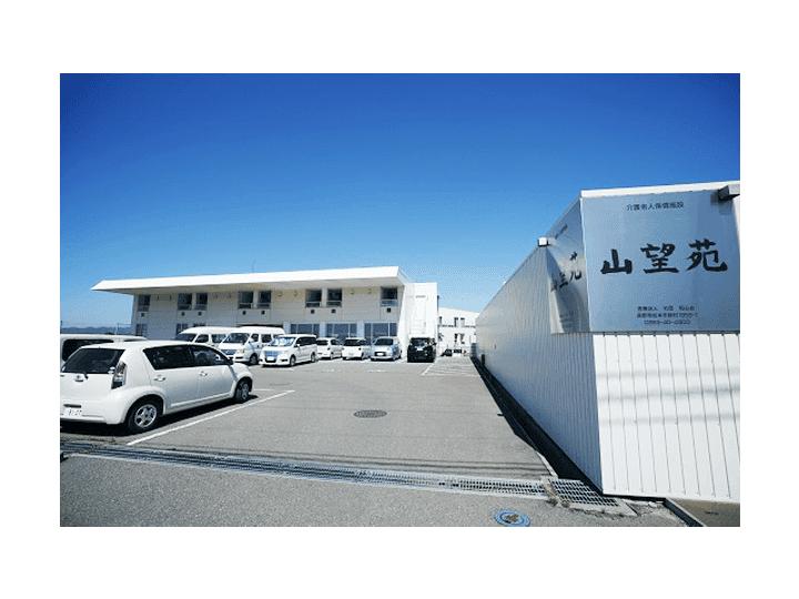 【山望苑】松本市新村にある介護老人保健施設です。