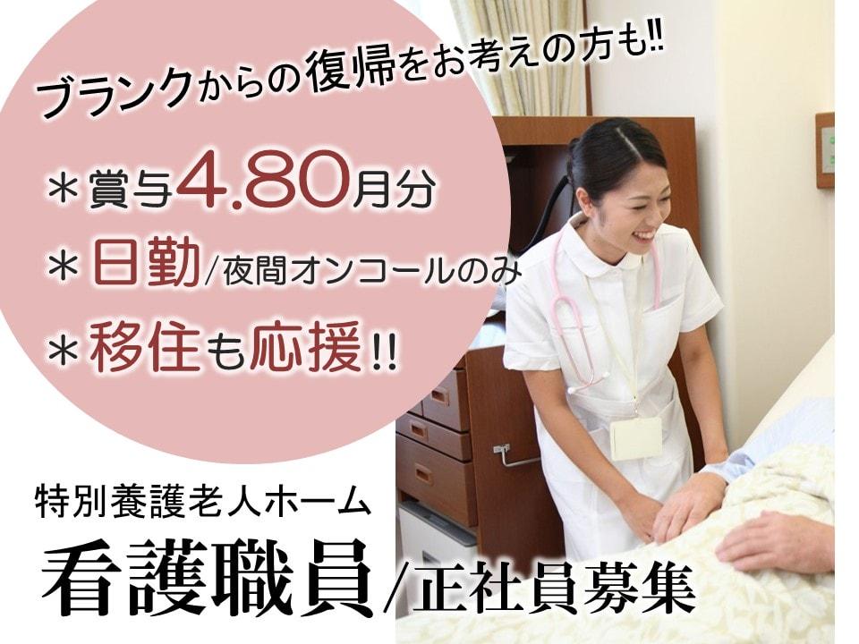 月17.1万以上 単身用住宅ありでUIJターン歓迎の特養 正准看護師 イメージ