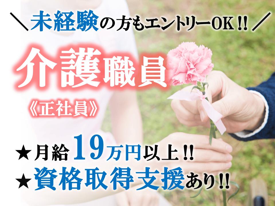 月20.8万 未経験可の老人ホーム 介護士 イメージ