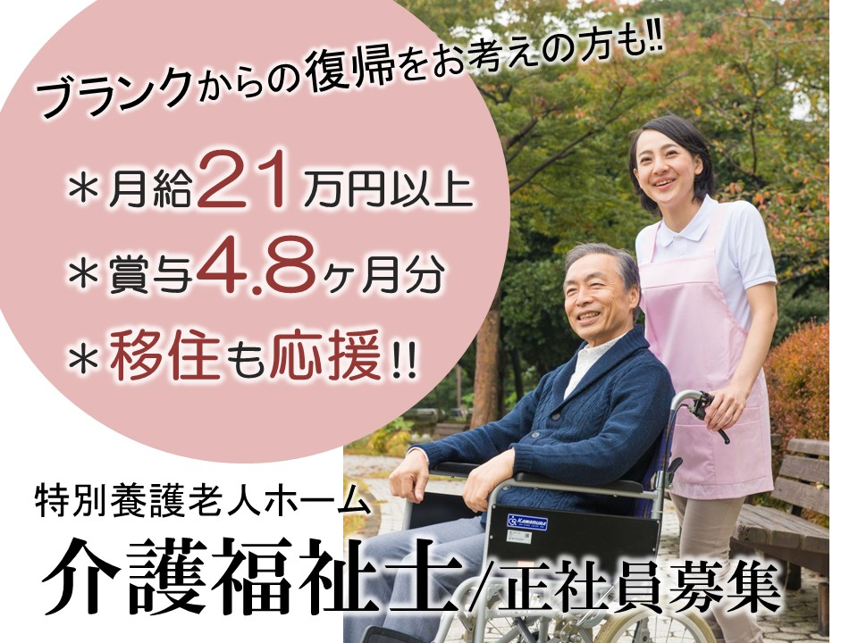 単身用住宅あり 賞与ありの特養  介護福祉士 イメージ