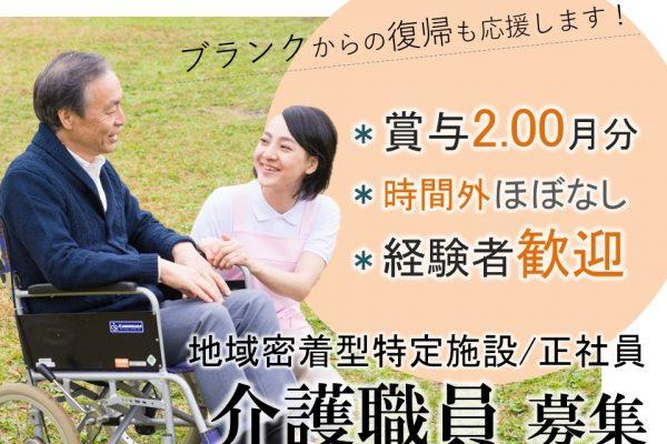 上田市材木町 l 経験者歓迎で施設見学OKの地域密着型特定施設 初任者研修以上 イメージ