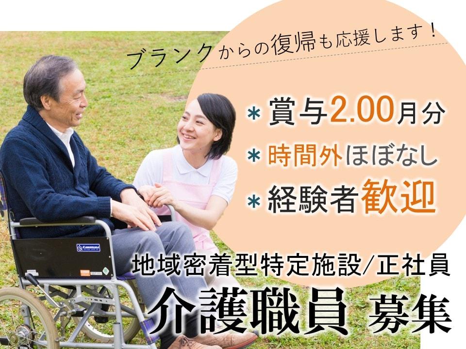 上田市材木町|地域密着型特定施設 初任者研修以上 介護福祉士 イメージ