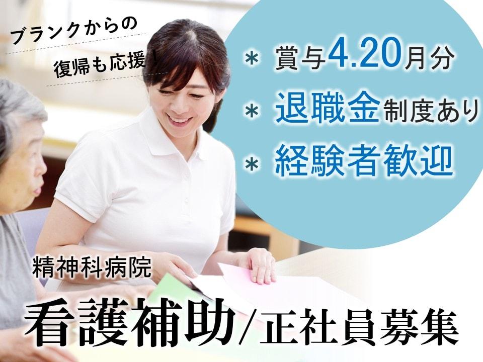 松本市寿北 | 精神科病院 看護補助 初任者研修以上 イメージ