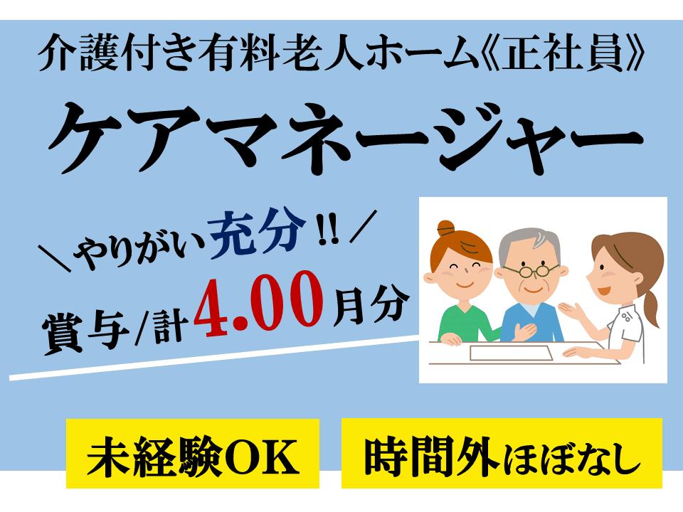 賞与4月 残業少なめの施設ケアマネ(介護支援専門員) イメージ