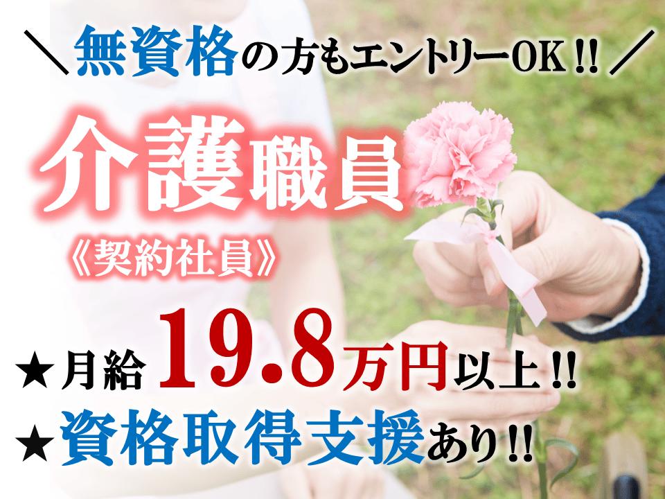 月19.8万 無資格可の介護士 イメージ