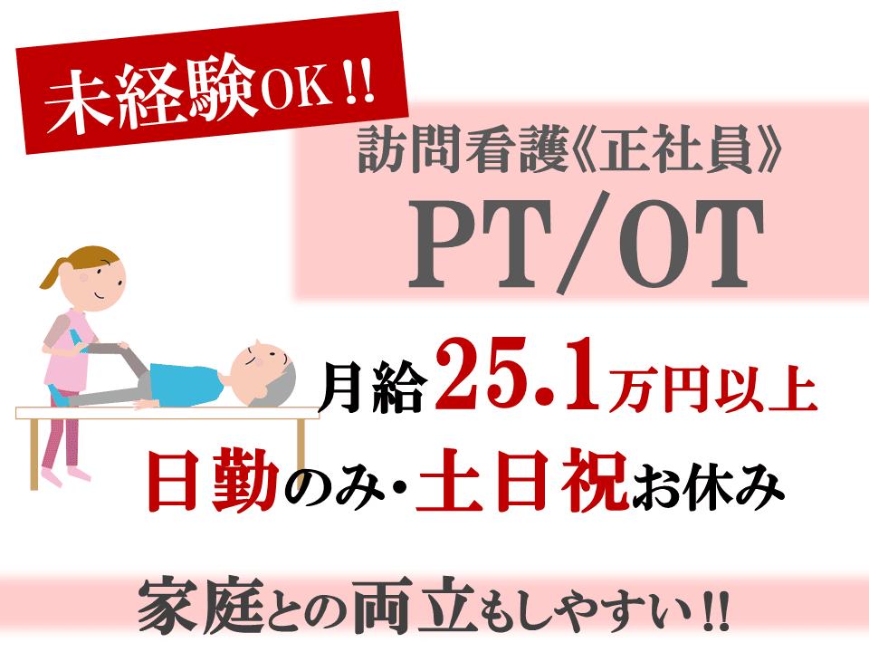 日勤 土日祝休 訪問看護のPT OT イメージ