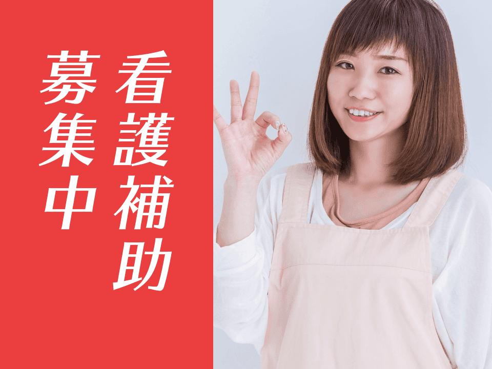 【看護補助業務】看護アシスタント募集中!