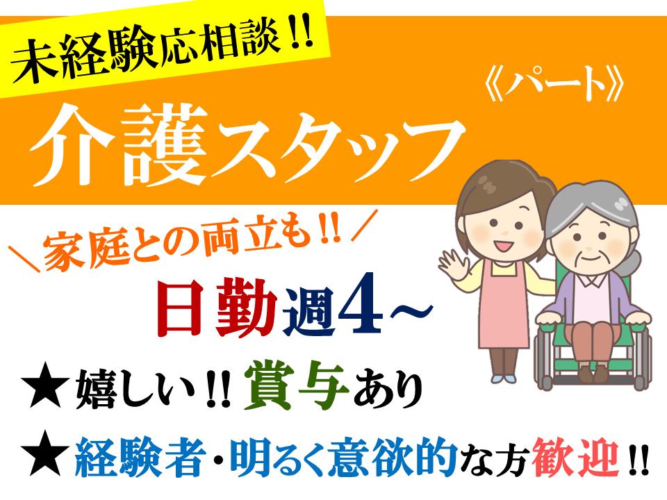日勤5h~ 週4~のケアハウス 初任者研修以上 イメージ