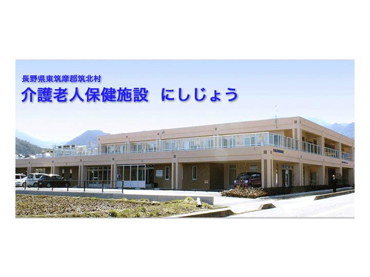 【にしじょう】東筑摩郡筑北村にある介護老人保健施設です。
