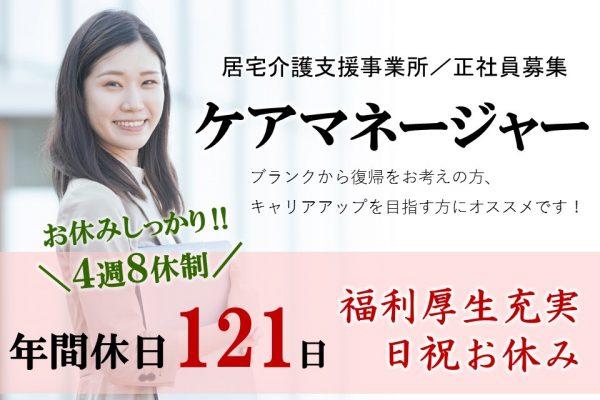 松本市本庄 | 未経験応相談の居宅 介護支援専門員 イメージ