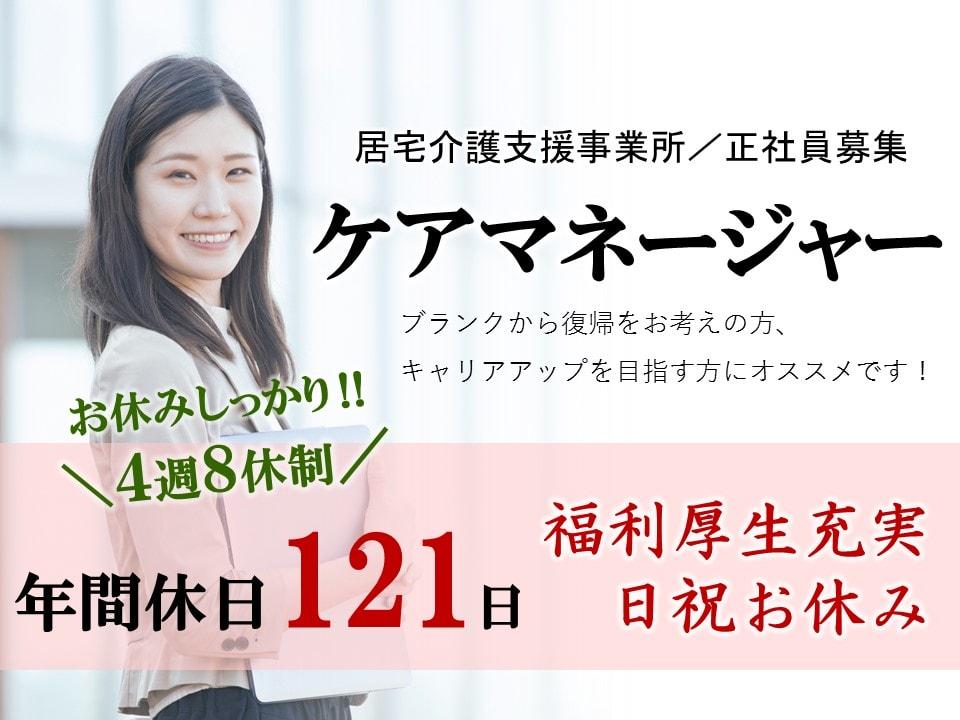 年間休121日で日祝休みの居宅ケアマネ(介護支援専門員)  松本市本庄 イメージ