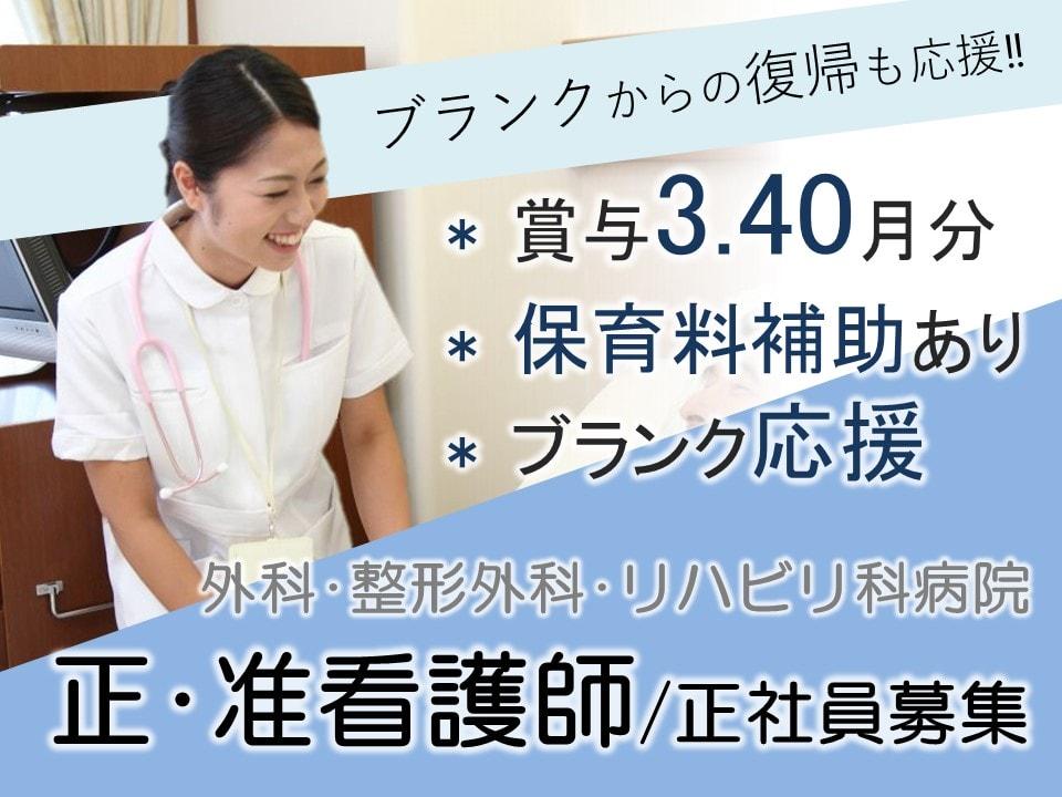 保育料補助ありの病院 正看護師 准看護師 イメージ