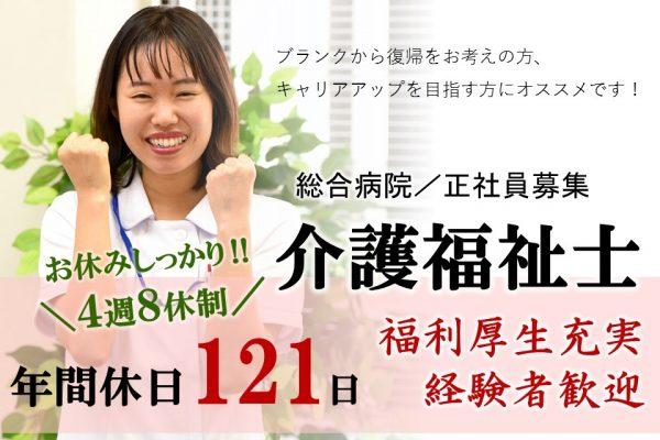 松本市本庄 | 総合病院 介護福祉士 イメージ