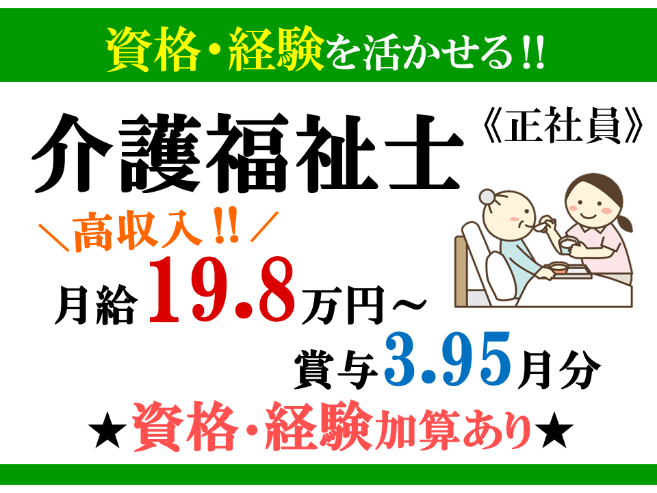 賞与3.95月分 資格 経験加算ありの特別養護老人ホーム 介護福祉士 イメージ
