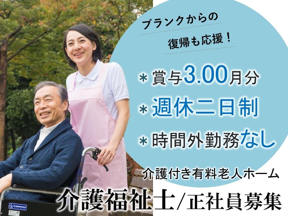 手当 賞与あり キャリアUPを目指せる 老人ホーム 介護福祉士 イメージ