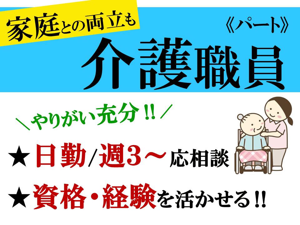 【日勤/週3~】☆パート☆資格・経験を活かせます!!デイサービス/介護のお仕事☆ イメージ
