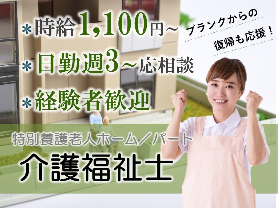 【時給1,100円~/週3~】☆パート☆ブランク応援!特別養護老人ホーム/介護福祉士☆ イメージ