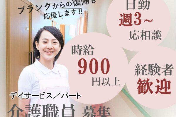【日勤週3~】☆パート☆時給900円以上☆彡デイサービス/介護のお仕事☆ イメージ