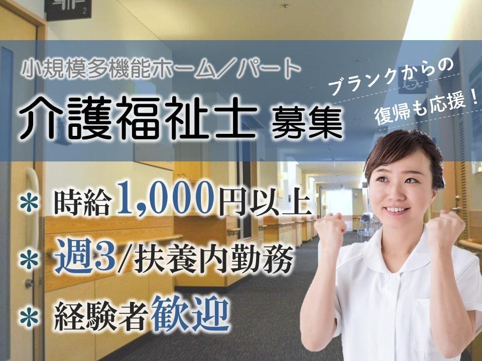 小諸市和田|小規模多機能ホーム 介護福祉士 イメージ