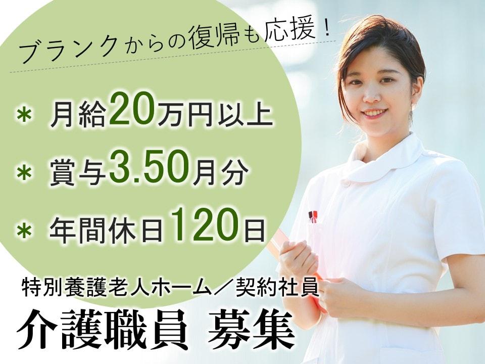 賞与あり 年間休日120日の特養 介護士 イメージ
