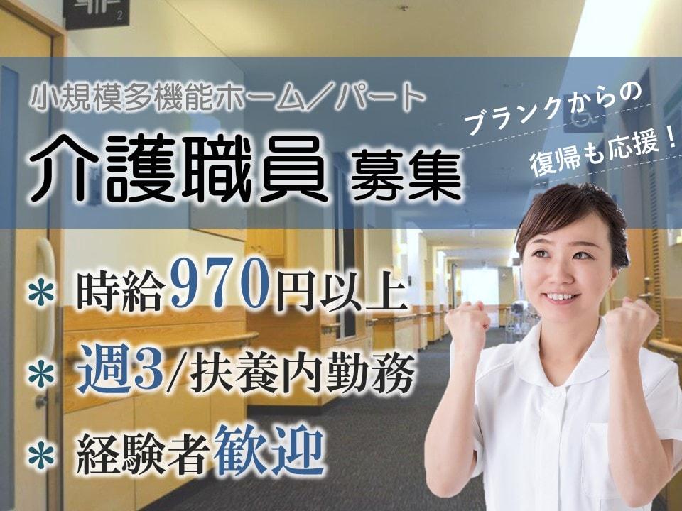 小諸市和田|小規模多機能ホーム 初任者研修以上 イメージ