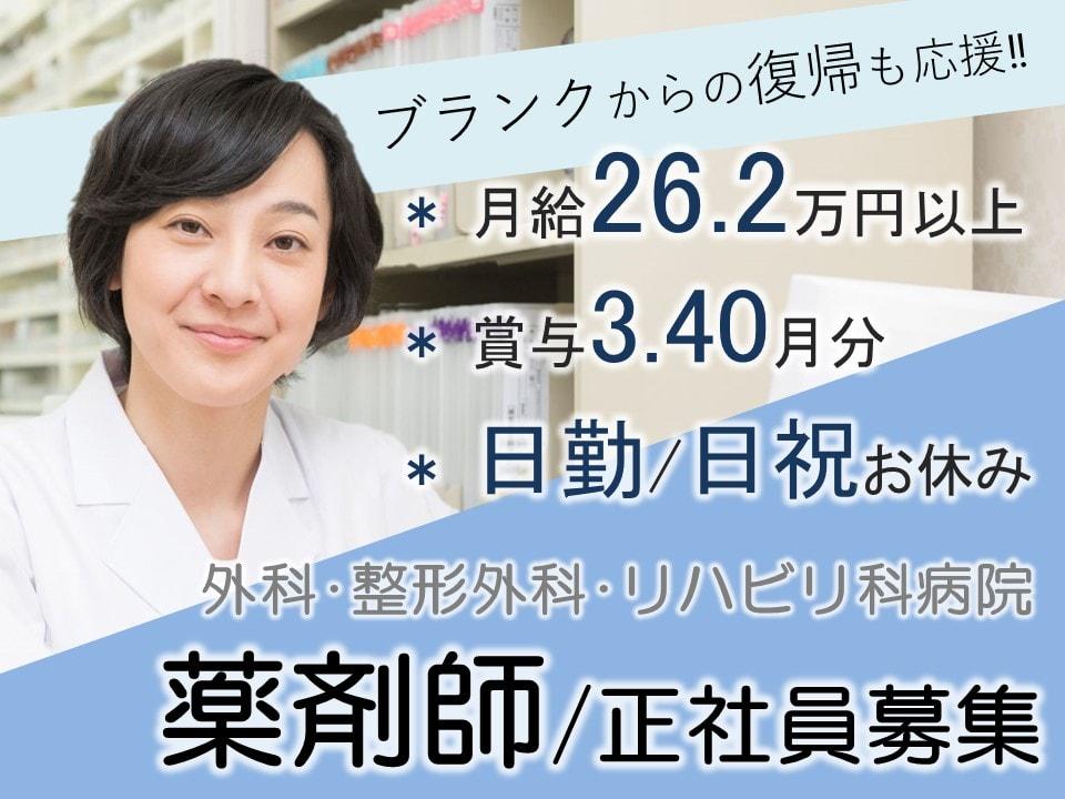 月26.2万以上で昇給賞与あり 日祝お休みの小規模病院 薬剤師 イメージ