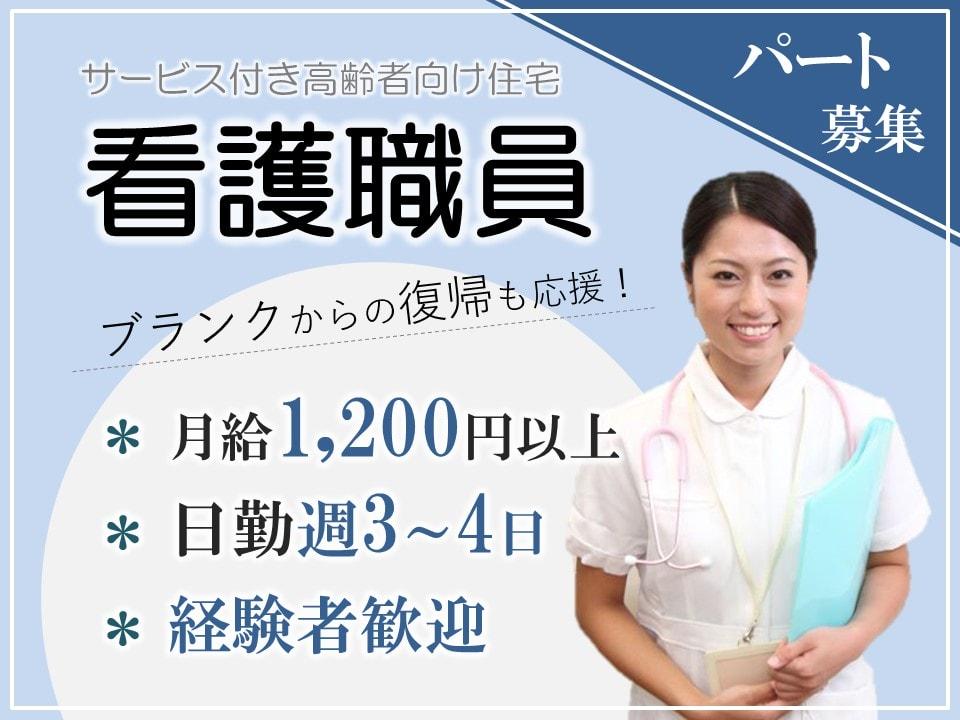 主婦歓迎 週3からのサ高住 正看護師 准看護師 イメージ