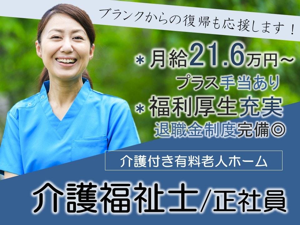 月給21.6万以上 ママ応援体制ありで福利厚生充実の有料老人ホーム 介護福祉士 イメージ