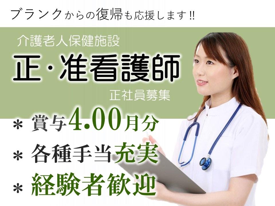 手当 賞与あり 残業なしのユニット型老健 正准看護師 イメージ