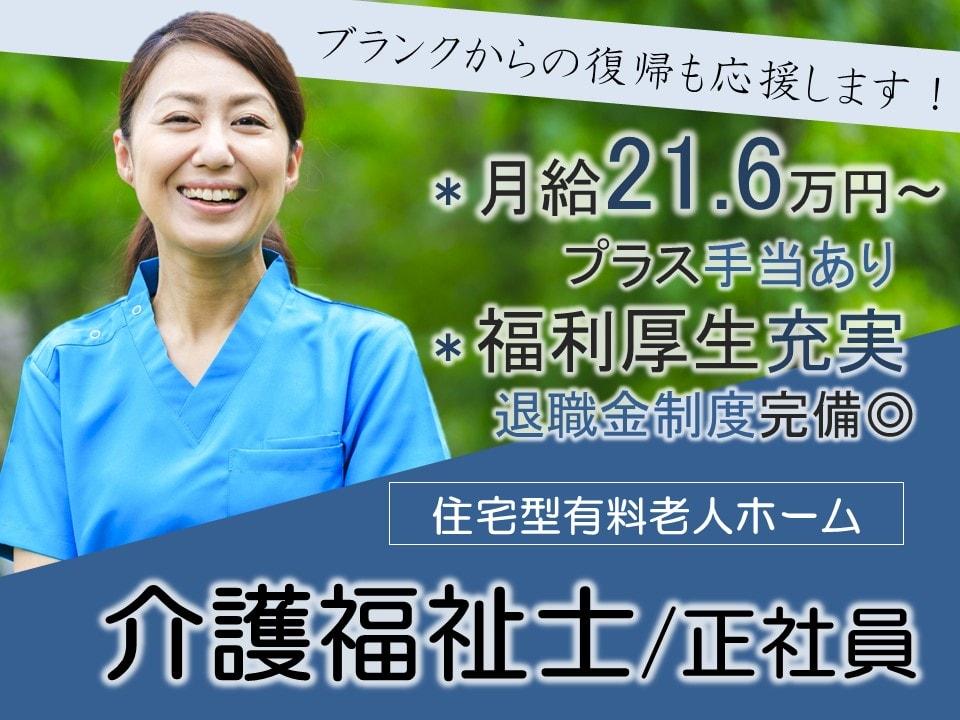 月21.6万以上 希望休制度ありの住宅型有料老人ホーム 介護福祉士 イメージ