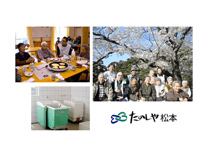 【デイサービスセンター たのしや松本】季節ごとの行事やお花見は大変好評をいただいております。