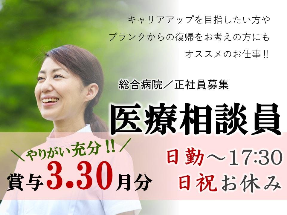 日勤 賞与ありの医療相談員 社会福祉士 精神保健福祉士 イメージ