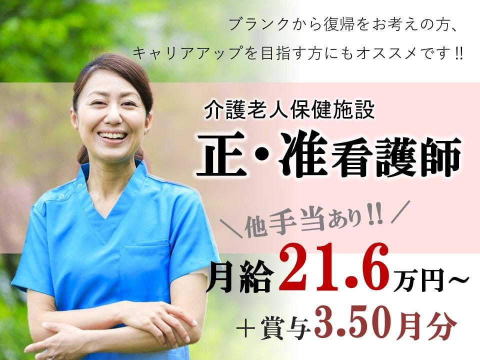 月21.6万+夜勤手当 年間休121日で手当充実 主婦活躍中の老健 正准看護師 イメージ