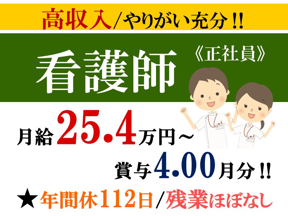 高収入 年間休122日の総合病院 看護師 イメージ