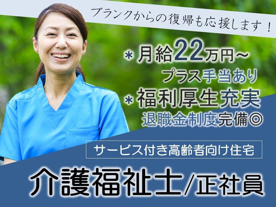 松本市 県   サービス付き高齢者向け住宅 介護福祉士 イメージ