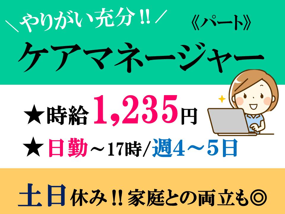 主婦歓迎 日勤週4~の居宅ケアマネージャー イメージ