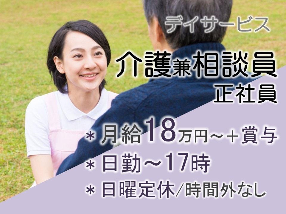 月18万以上+賞与のデイサービス 介護福祉士 ケアマネ(介護支援専門員) イメージ